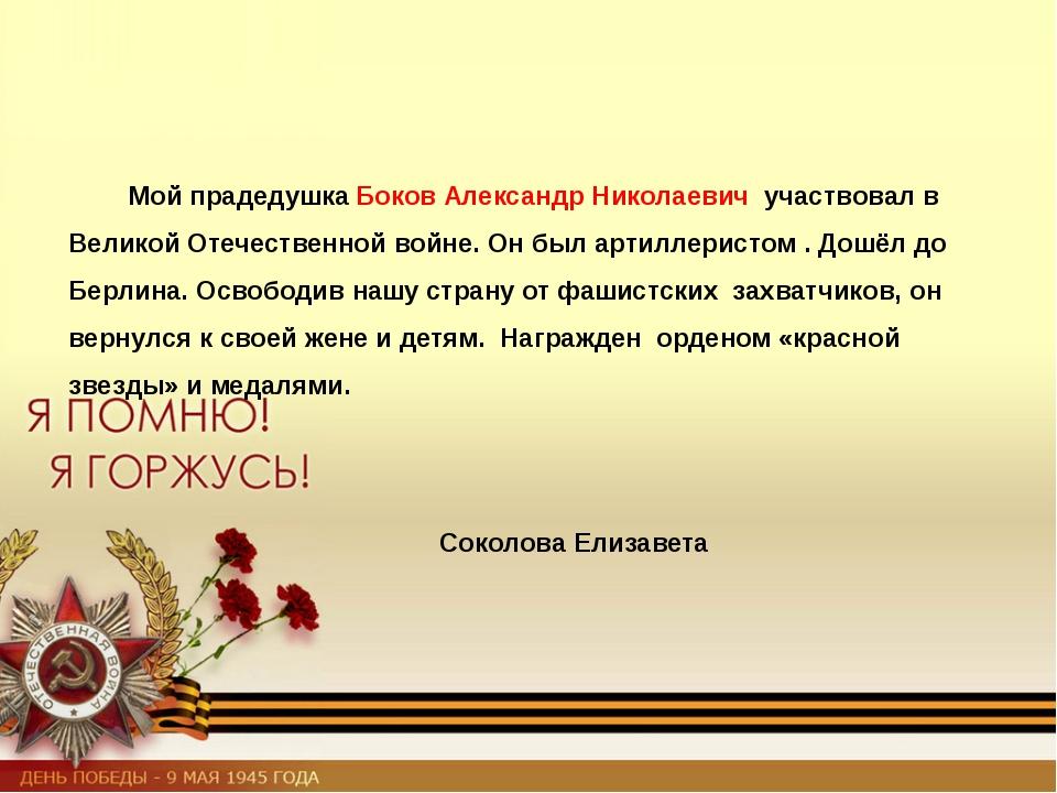 Мой прадедушка Боков Александр Николаевич участвовал в Великой Отечественной...