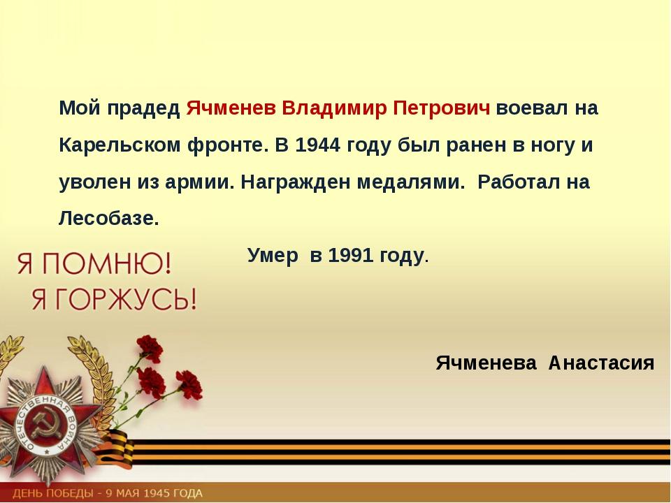 Мой прадед Ячменев Владимир Петрович воевал на Карельском фронте. В 1944 году...