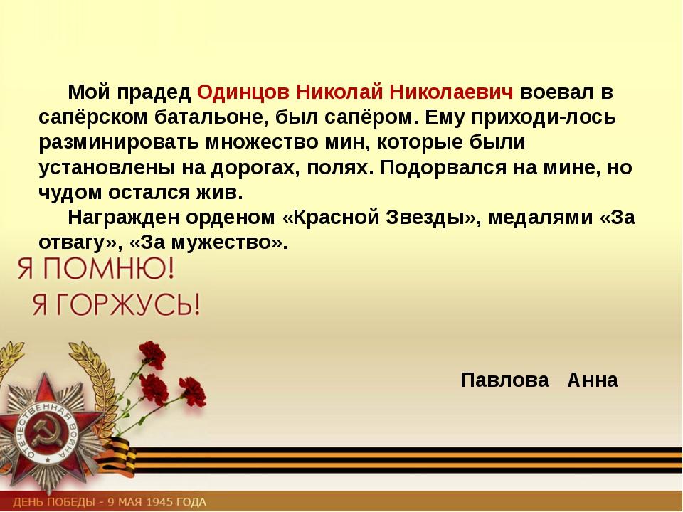 Мой прадед Одинцов Николай Николаевич воевал в сапёрском батальоне, был сапё...