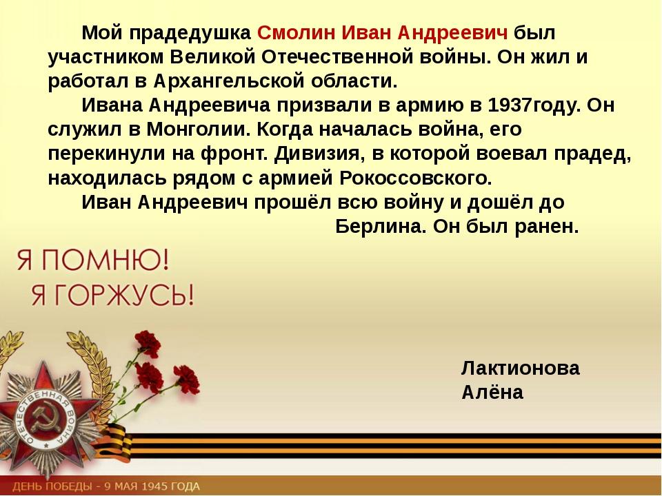 Мой прадедушка Смолин Иван Андреевич был участником Великой Отечественной во...