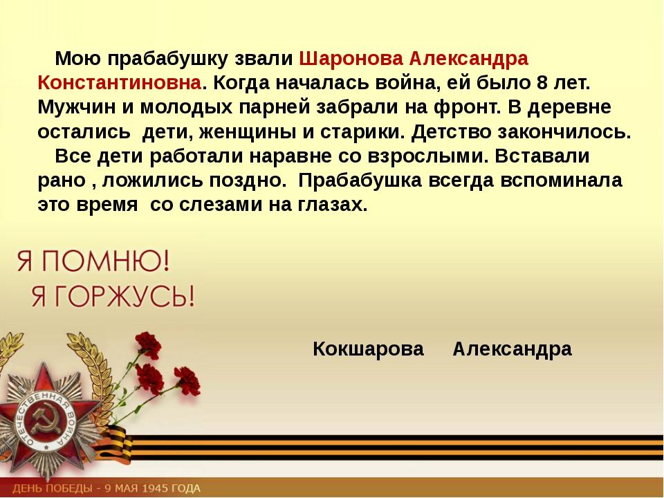 Мою прабабушку звали Шаронова Александра Константиновна. Когда началась войн...