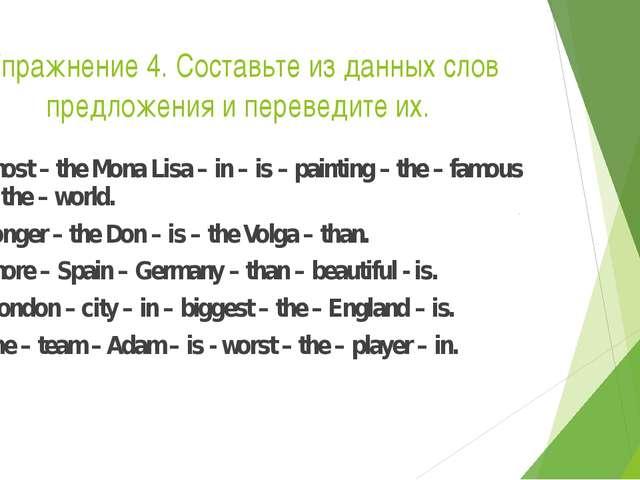 Упражнение 4.Составьте из данных слов предложения и переведите их. most – th...