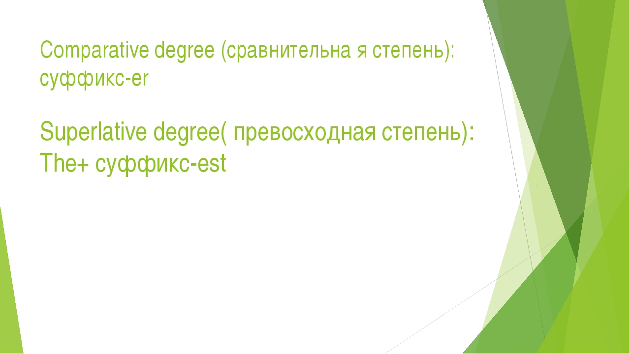 Сomparative degree (сравнительна я степень): суффикс-er Superlative degree( п...