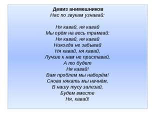 Девиз анимешников Нас по звукам узнавай:  Ня кава