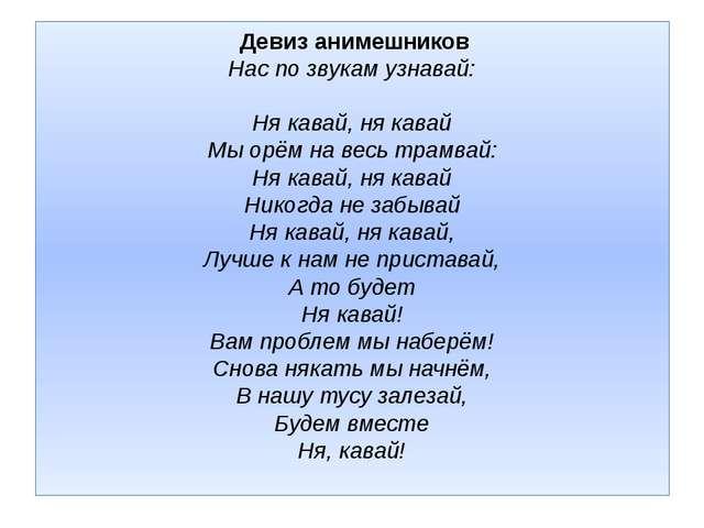 Девиз анимешников Нас по звукам узнавай:  Ня кава...