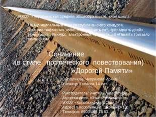 МКОУ «Коробкинская средняя общеобразовательная школа На муниципальный этап р