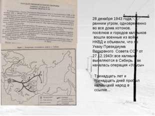 28 декабря 1943 года, ранним утром, одновременно во все дома хотонов, посёлко