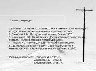 Список литературы : 1.Высланы…Оставлены…Навечно…Книга памяти ссылки калмыцког