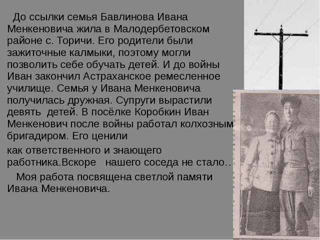До ссылки семья Бавлинова Ивана Менкеновича жила в Малодербетовском районе с...
