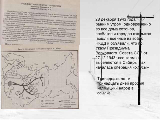 28 декабря 1943 года, ранним утром, одновременно во все дома хотонов, посёлко...