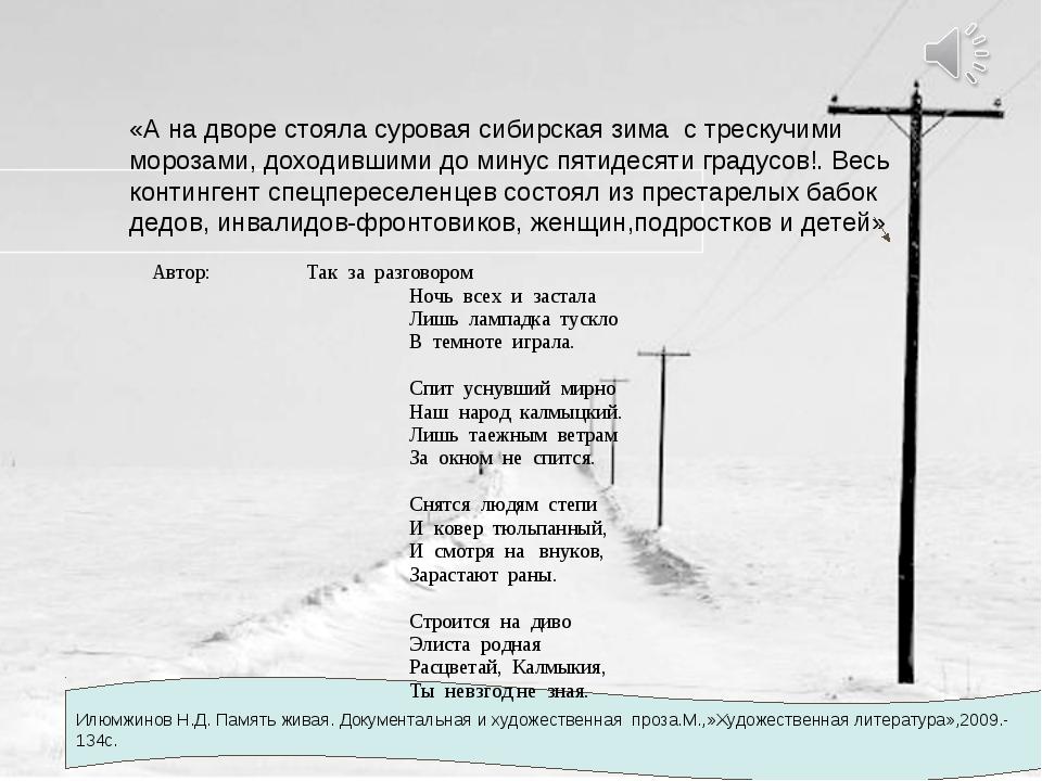«А на дворе стояла суровая сибирская зима с трескучими морозами, доходившими...