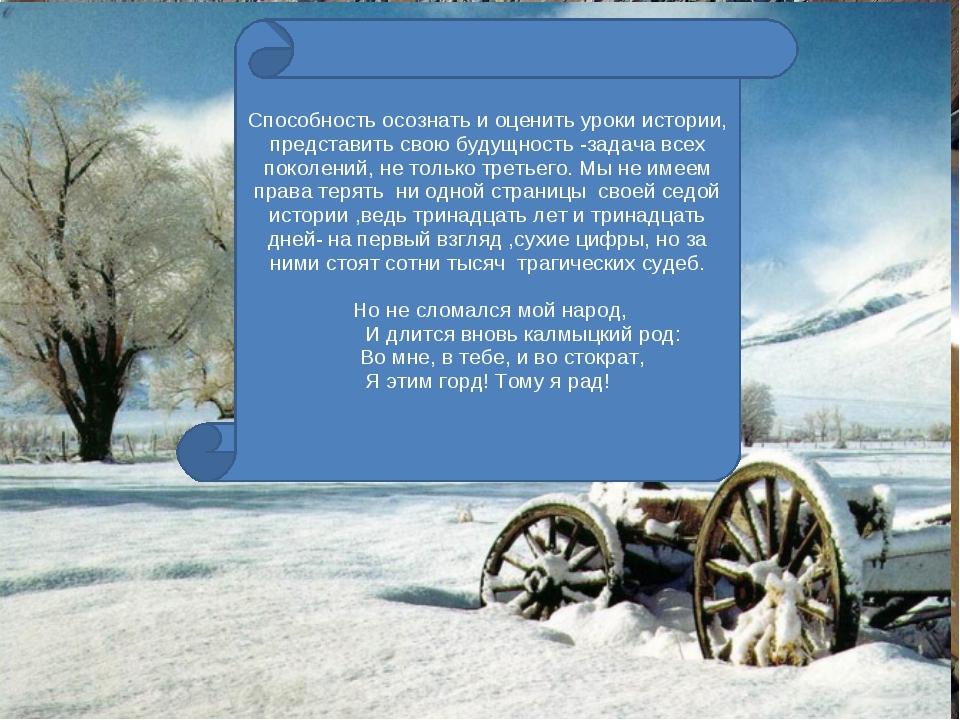 Способность Способность осознать и оценить уроки истории, представить свою бу...