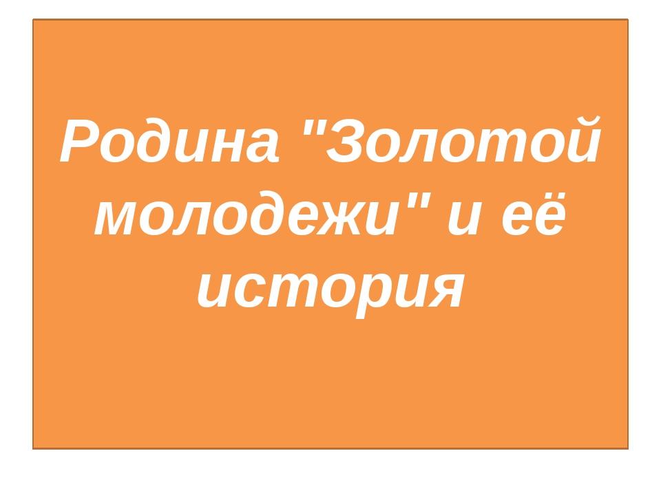 """Родина """"Золотой молодежи"""" и её история"""