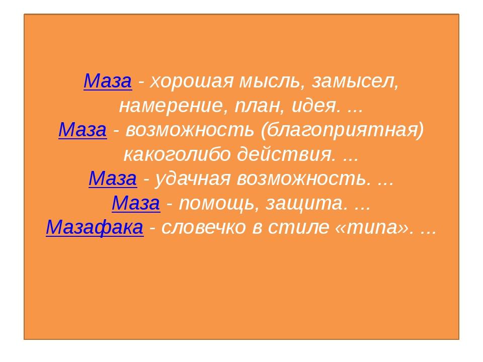 Маза- хорошая мысль, замысел, намерение, план, идея. ... Маза- возможность...
