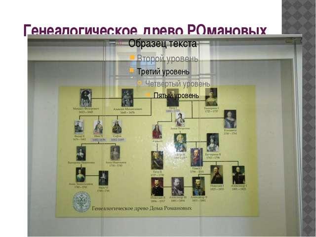 Генеалогическое древо РОмановых