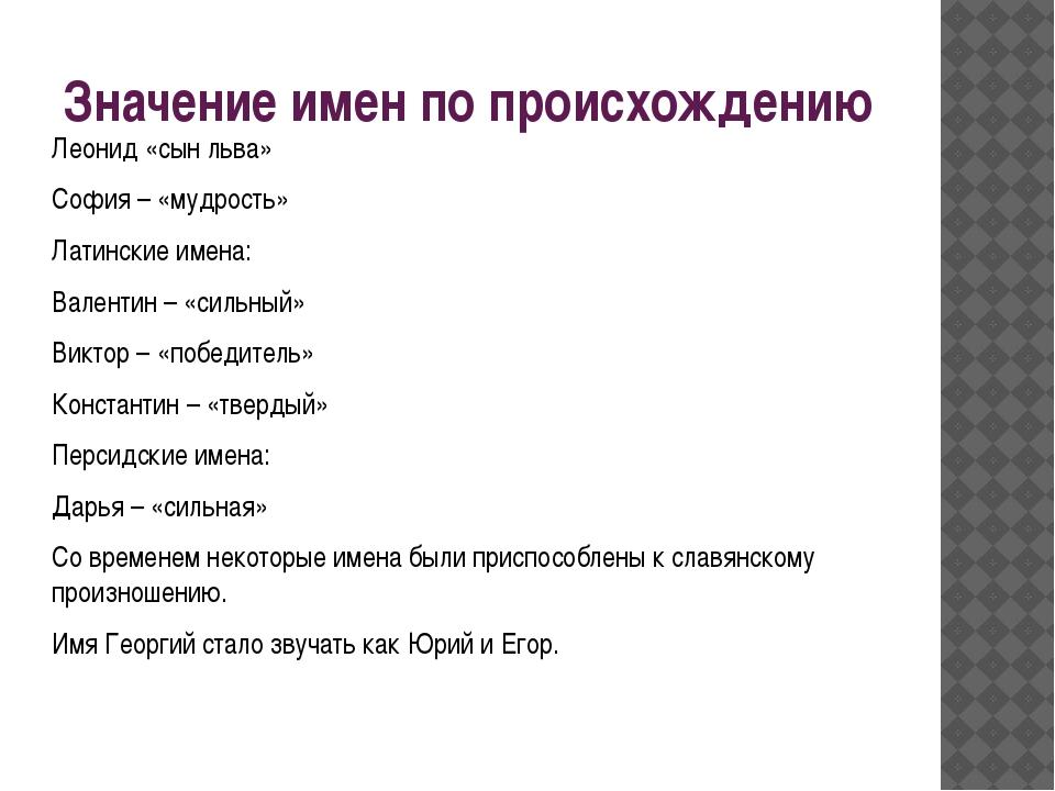 Значение имени Леонид