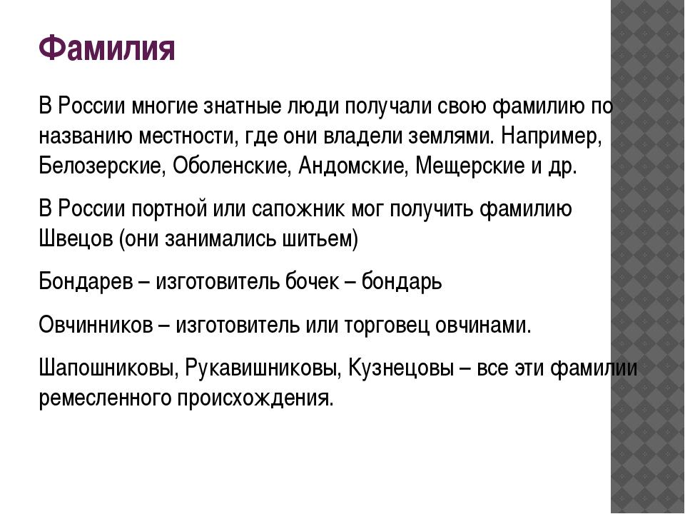 Фамилия В России многие знатные люди получали свою фамилию по названию местно...