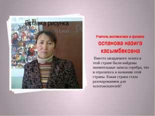 Учитель математики и физики оспанова назига касымбековна Вместо ожидаемого зо