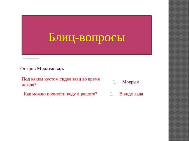 Где живут мальгаши или малагасийцы? Блиц-вопросы Остров Мадагаскар. Под каким...