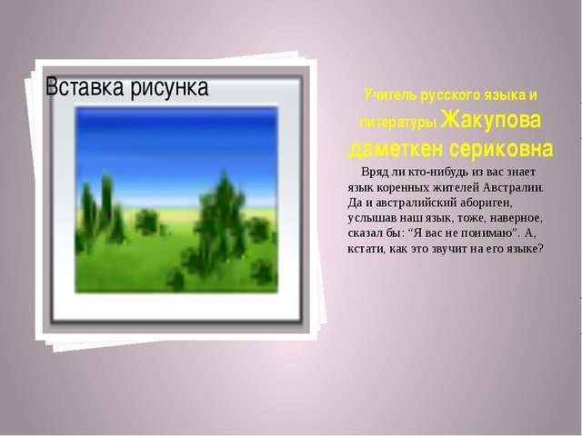 Учитель русского языка и литературы Жакупова даметкен сериковна Вряд ли кто-н...