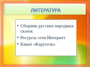 Сборник русских народных сказок Ресурсы сети Интернет Канал «Карусель»