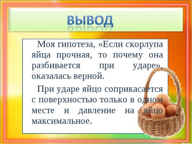 Моя гипотеза, «Если скорлупа яйца прочная, то почему она разбивается при уда...