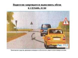 Водителю запрещается выполнять обгон в случаях, если: Транспортное средство,