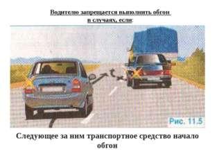 Водителю запрещается выполнять обгон в случаях, если: Следующее за ним трансп