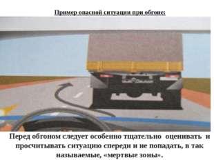 Пример опасной ситуации при обгоне: Перед обгоном следует особенно тщательно