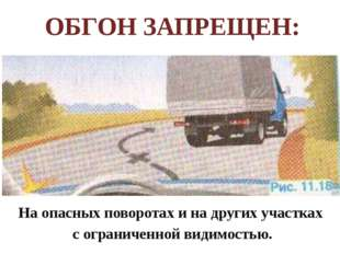 На опасных поворотах и на других участках с ограниченной видимостью. ОБГОН З