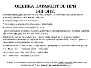 ОЦЕНКА ПАРАМЕТРОВ ПРИ ОБГОНЕ: Обгон является одним из наиболее опасных маневр