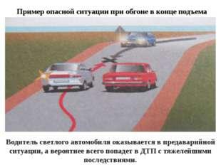 Водитель светлого автомобиля оказывается в предаварийной ситуации, а вероятн