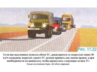 Если вне населенных пунктах обгон ТС, движущегося со скоростью менее 30 км/ч