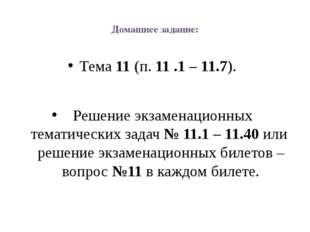 Домашнее задание: Тема 11 (п. 11 .1 – 11.7). Решение экзаменационных тематич