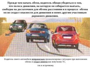 Прежде чем начать обгон, водитель обязан убедиться в том, что полоса движения