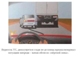Водитель ТС, движущегося сзади не до конца проанализировал ситуацию впереди