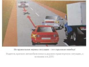 Не правильная оценка ситуации – это серьезная ошибка! Водитель красного авто