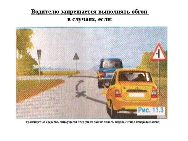 Водителю запрещается выполнять обгон в случаях, если: Транспортное средство,...
