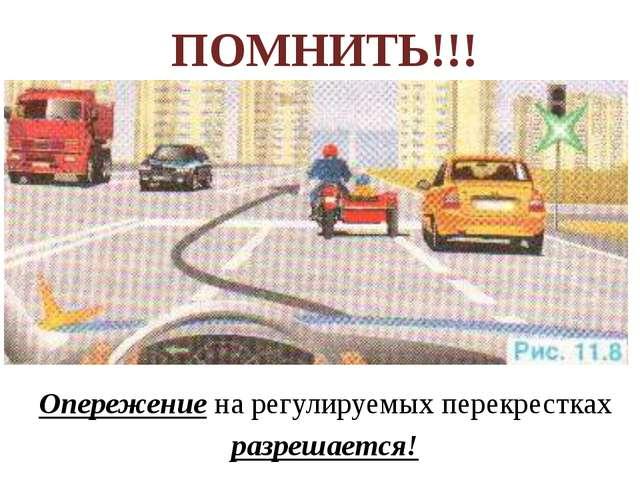 Опережение на регулируемых перекрестках разрешается! ПОМНИТЬ!!!