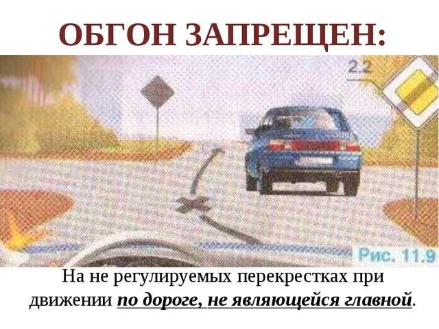 На не регулируемых перекрестках при движении по дороге, не являющейся главно...