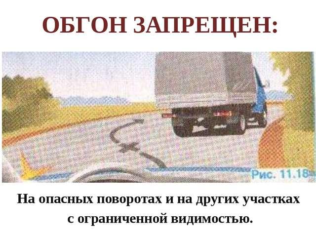 На опасных поворотах и на других участках с ограниченной видимостью. ОБГОН З...