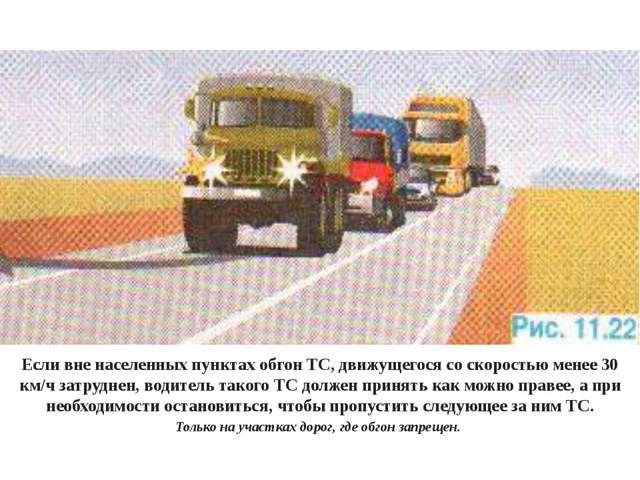 Если вне населенных пунктах обгон ТС, движущегося со скоростью менее 30 км/ч...