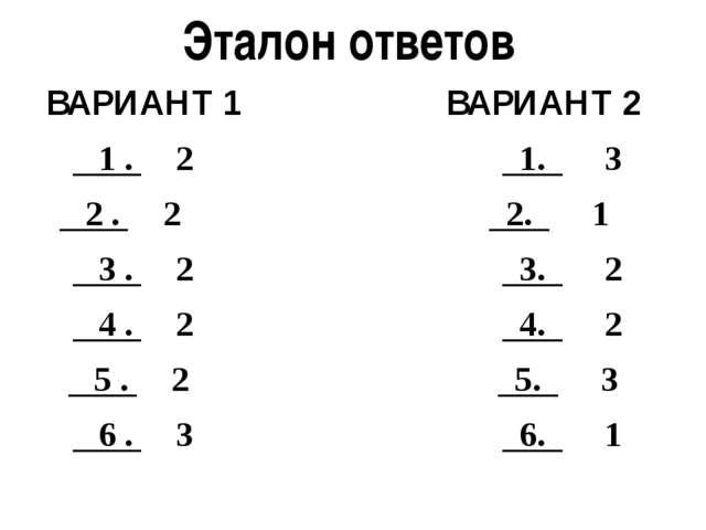 Эталон ответов ВАРИАНТ 1 ВАРИАНТ 2 1 . 2 1. 3 2 . 2 2. 1 3 . 2 3. 2 4 . 2 4....