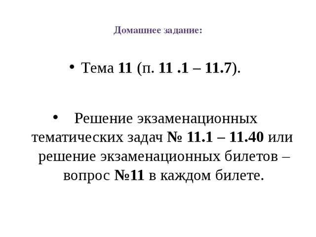 Домашнее задание: Тема 11 (п. 11 .1 – 11.7). Решение экзаменационных тематич...