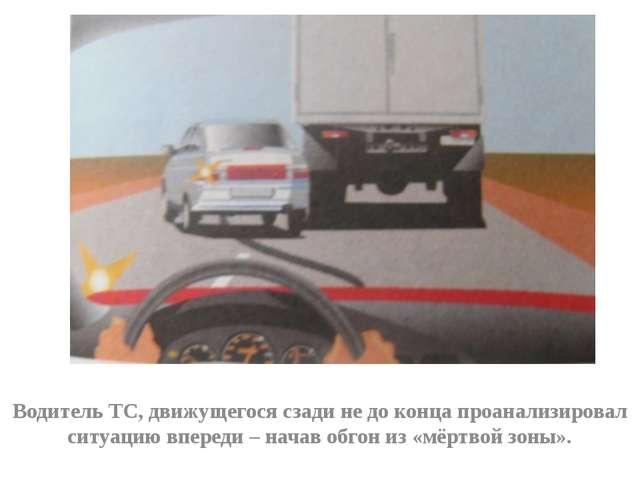 Водитель ТС, движущегося сзади не до конца проанализировал ситуацию впереди...