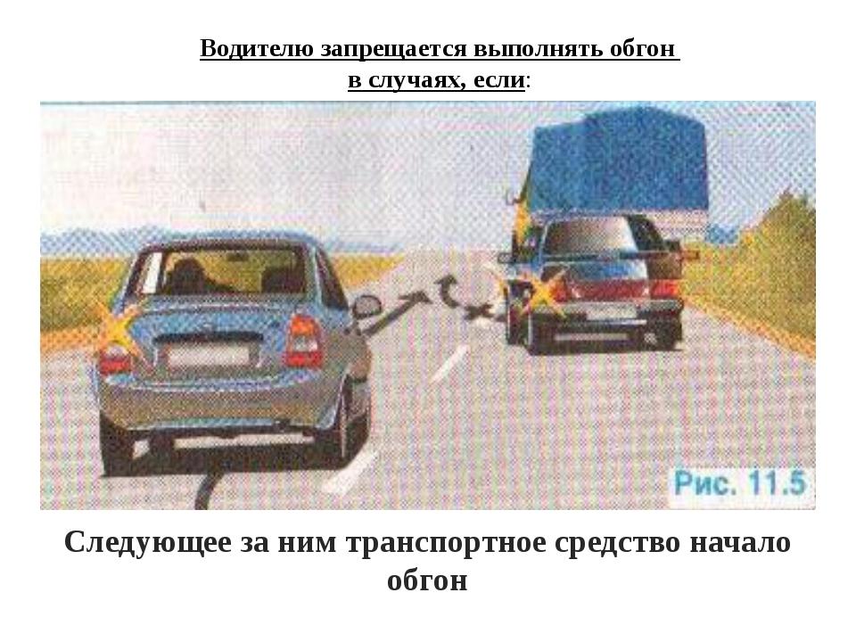 Водителю запрещается выполнять обгон в случаях, если: Следующее за ним трансп...