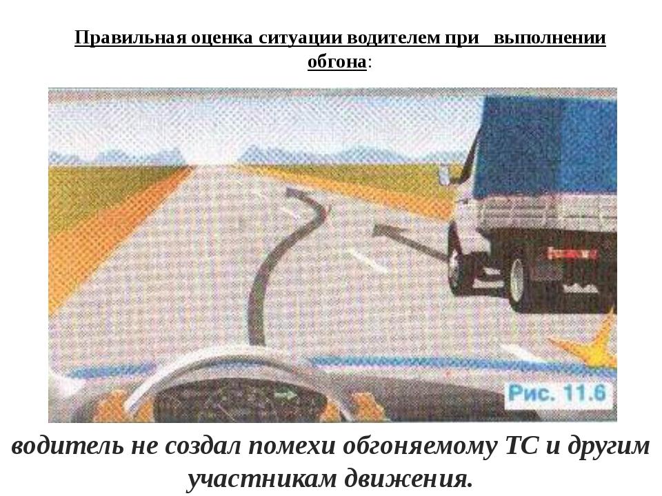 Правильная оценка ситуации водителем при выполнении обгона: водитель не созда...