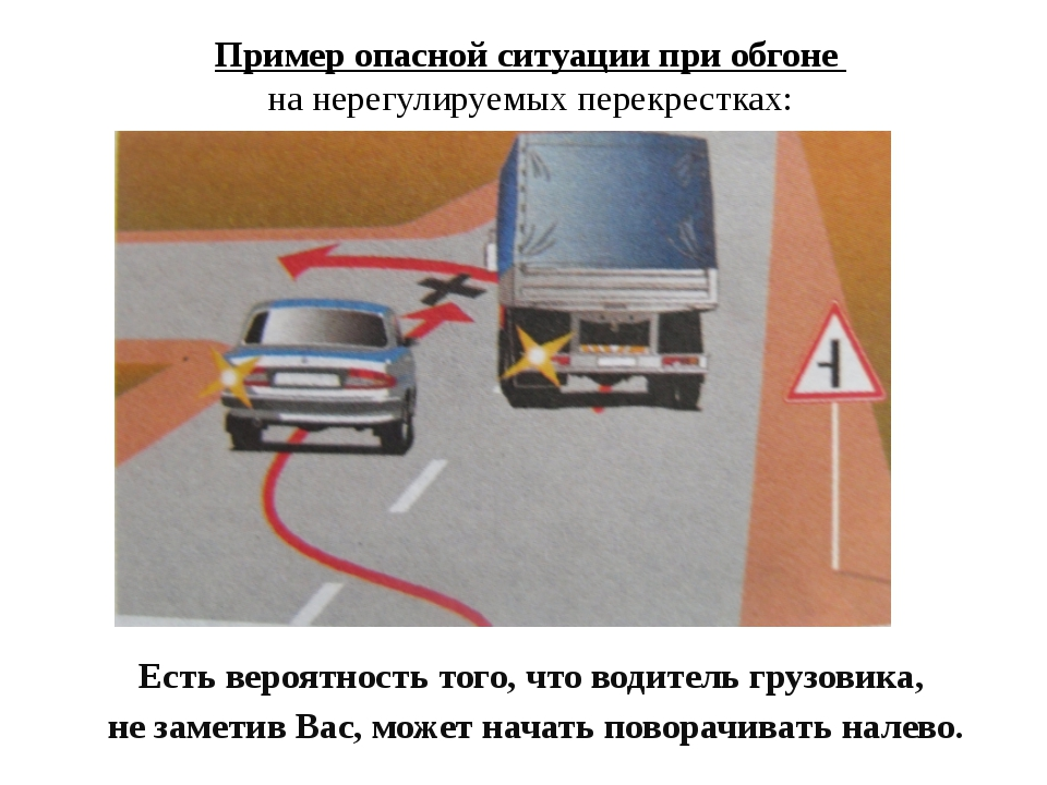 Есть вероятность того, что водитель грузовика, не заметив Вас, может начать...