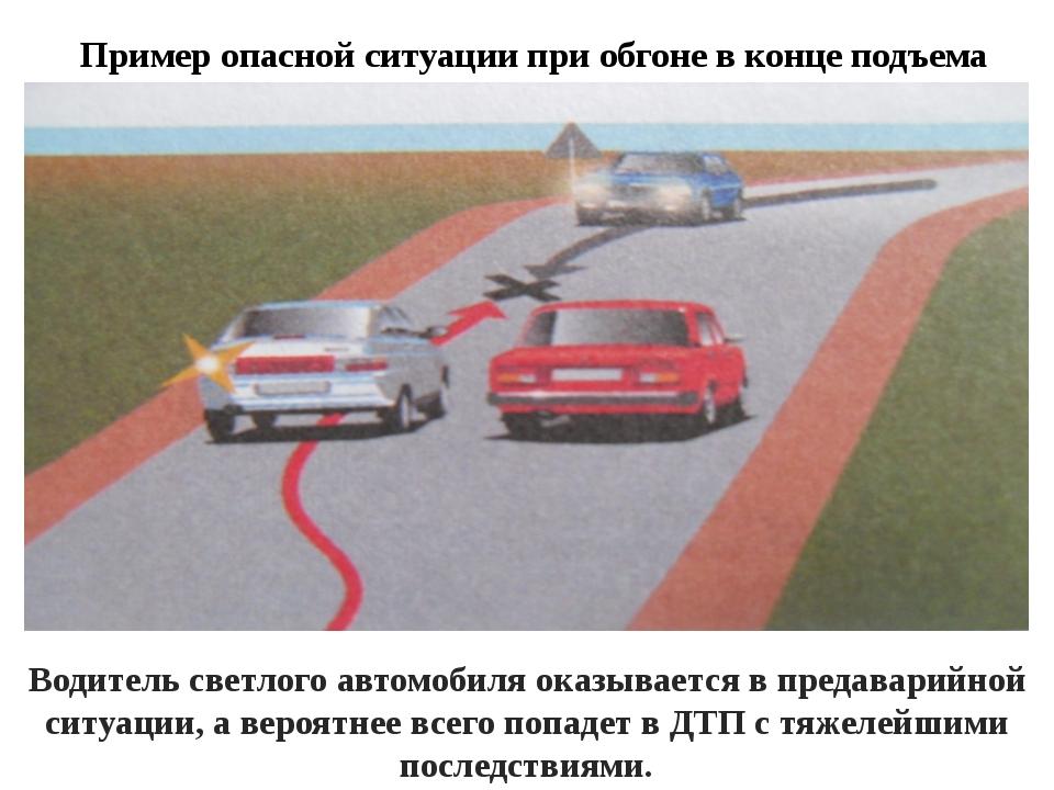 Водитель светлого автомобиля оказывается в предаварийной ситуации, а вероятн...