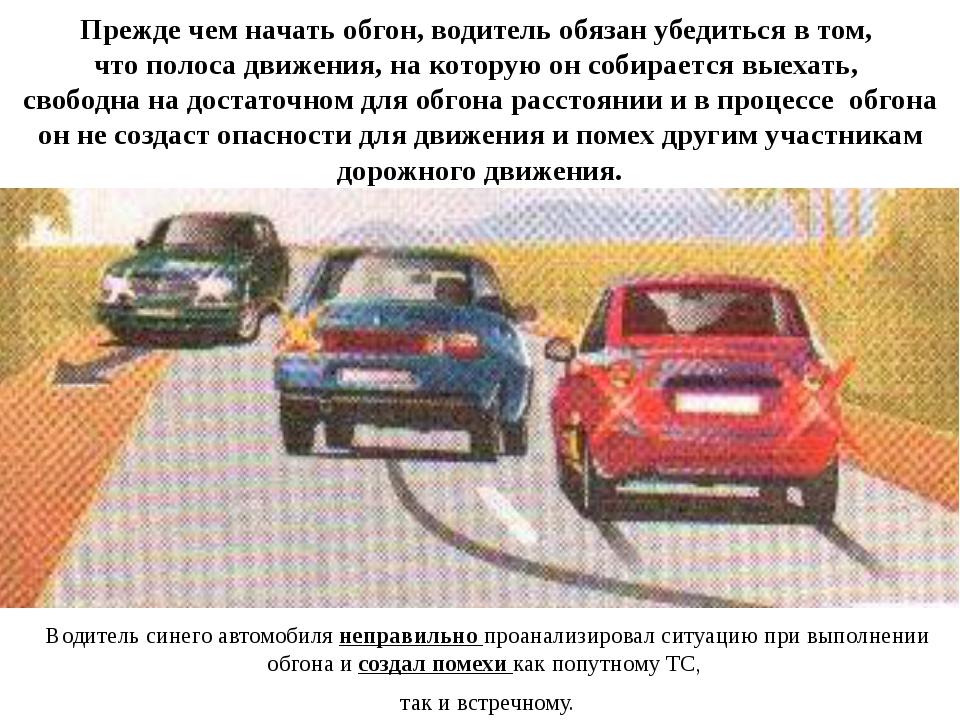 Прежде чем начать обгон, водитель обязан убедиться в том, что полоса движения...